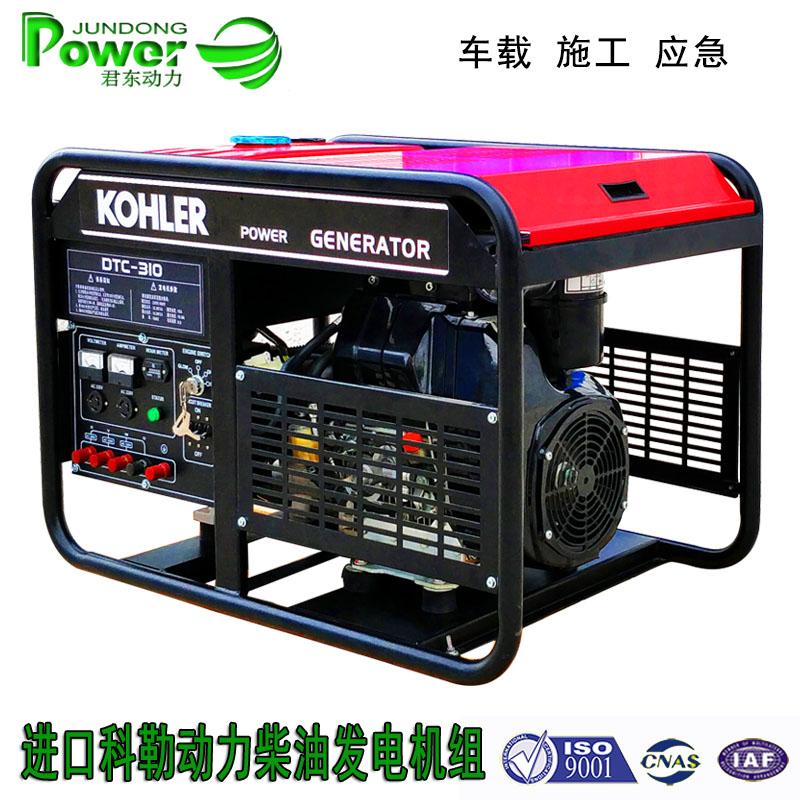 进口科勒动力风冷10KW柴油发电机组