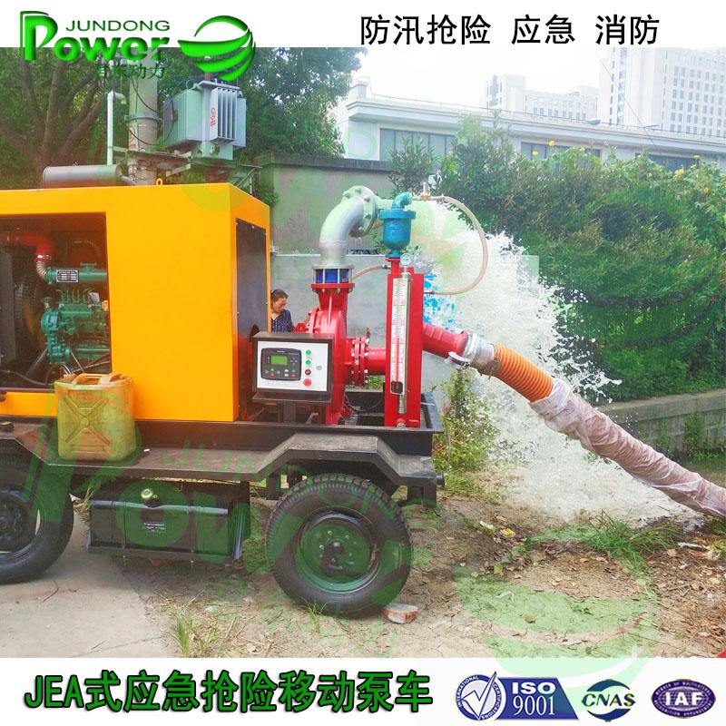 JEA式应急抢险移动泵车