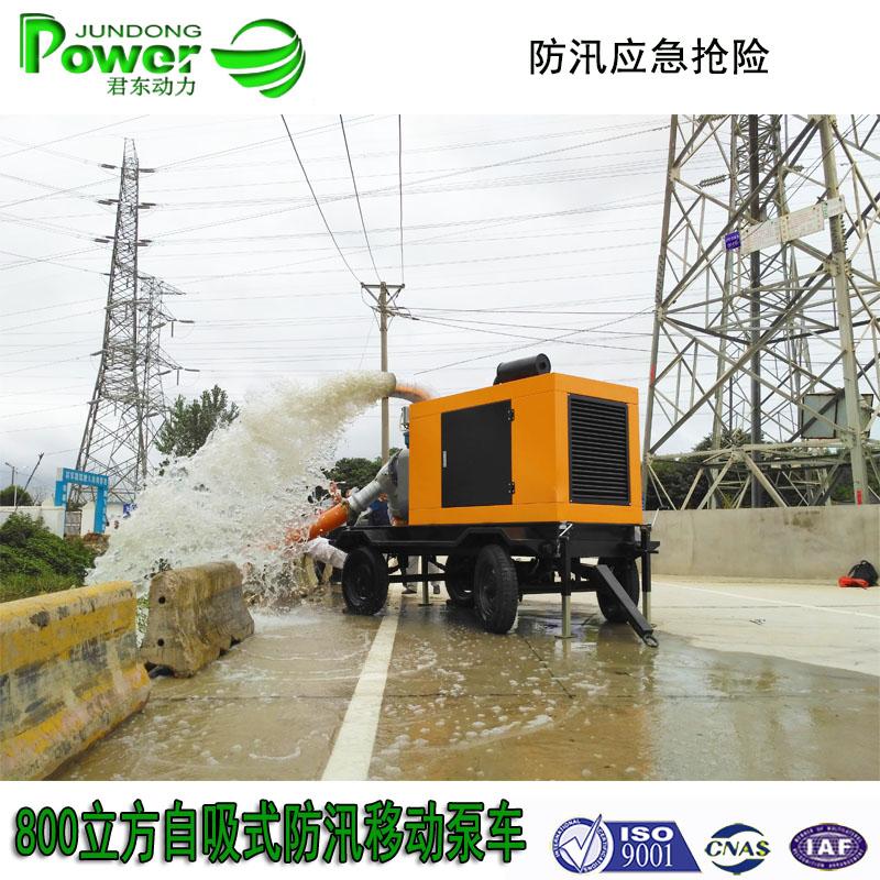 800立方自吸式防汛移动泵车